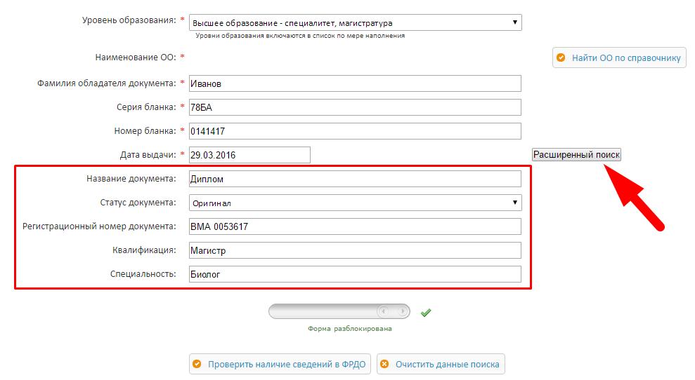 Проверка и регистрация в реестре дипломов